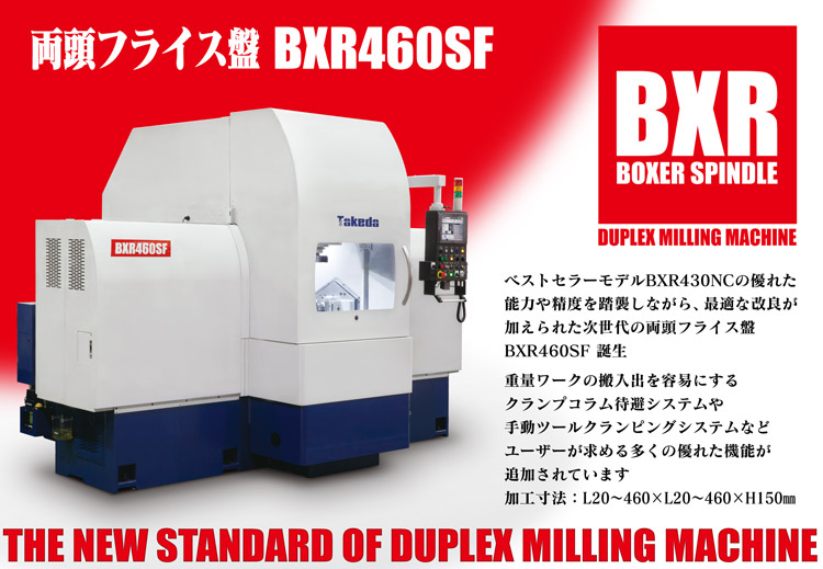 両頭フライス盤 Duplex Milling Machine BXR460SF